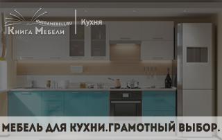 кухни от производителя